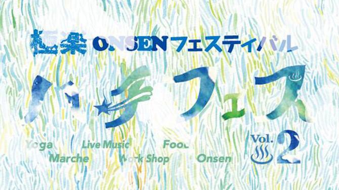 極楽フェスティバル「ハチフェス vol. 02」@別府温泉 ホテルニューツルタ