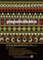 popokaA5たて_裏面-[アウトアイン]2 (2).jpg