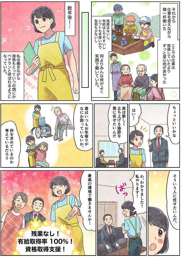 求人漫画2.jpg