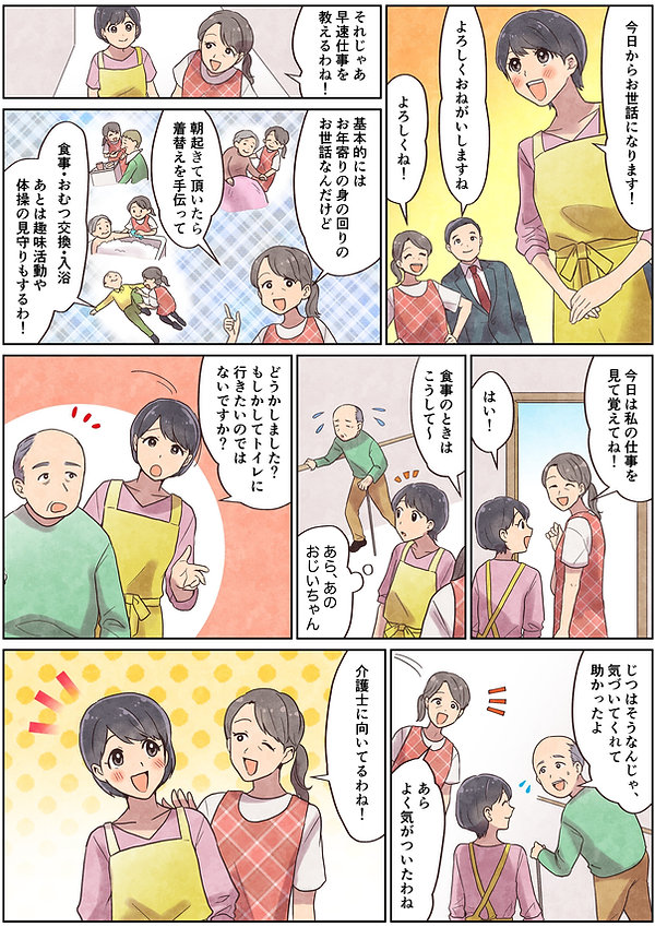 求人漫画①.jpg