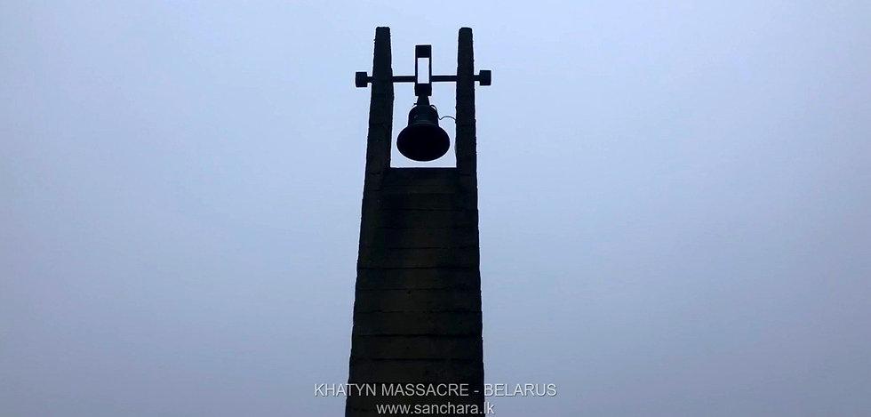 Khatyn Massacre Belarus - www.sanchara.lk