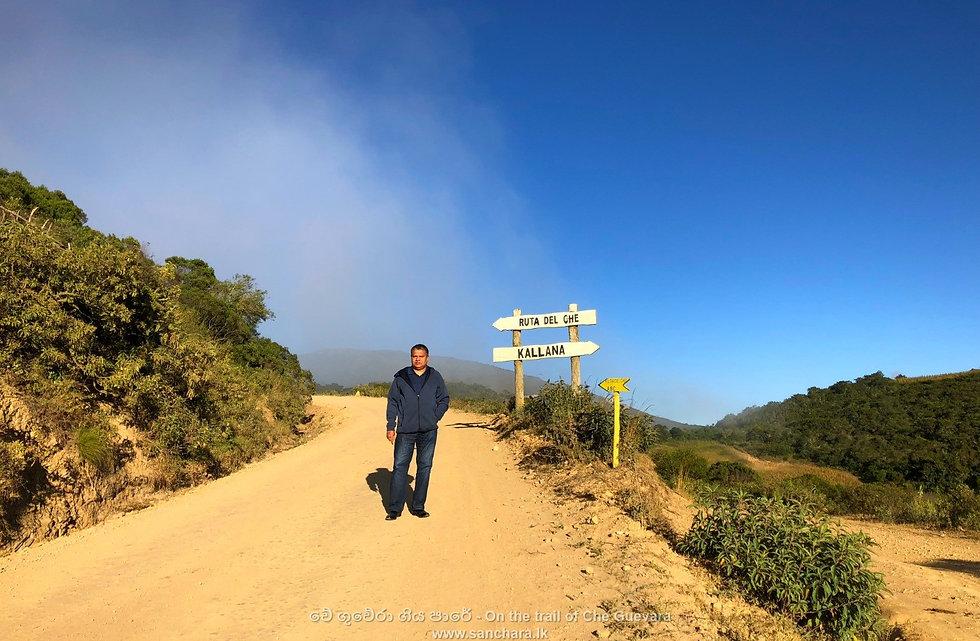 චේ ගුවේරා ගිය පාරේ On the Trail of Che Guevara