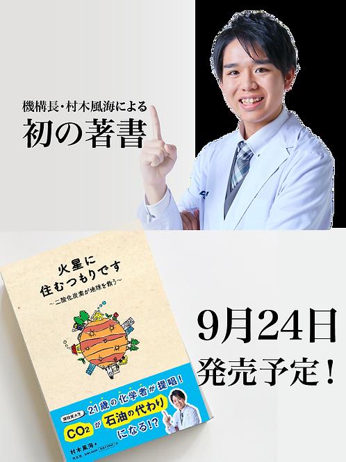 【リターンA2】機構長・村木風海による初の著書(9月発売予定)