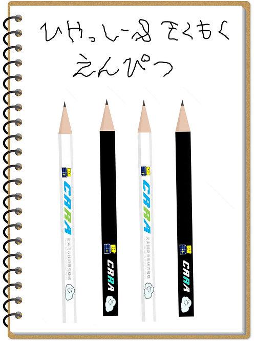 【リターンA1】もくもく&ひやっしー鉛筆