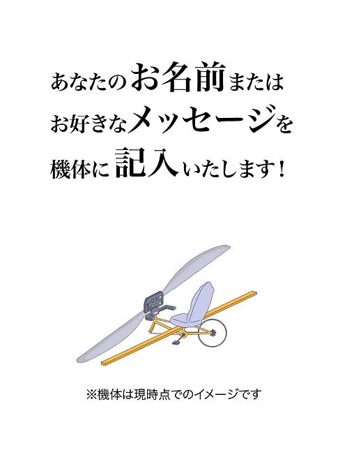 【リターンA3】お好きな名前orメッセージを機体に記入!