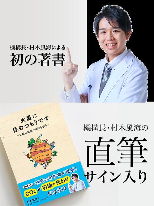 【リターンA4】直筆サイン入り!機構長・村木風海による初の著書(9月発売予定)
