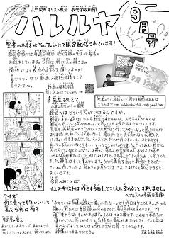 ハレルヤ新聞_202109.png
