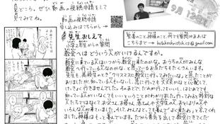 ・ハレルヤ新聞 2021年9月号 発行
