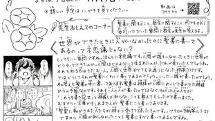 ・ハレルヤ新聞 2021年7月号 発行
