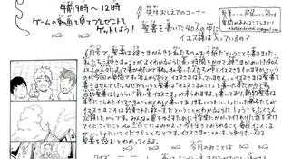 ・ハレルヤ新聞 2021年8月号 発行