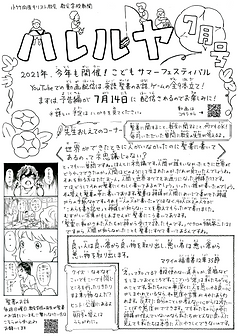 ハレルヤ新聞 202107.png