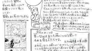 ・ハレルヤ新聞 2021年6月号 発行