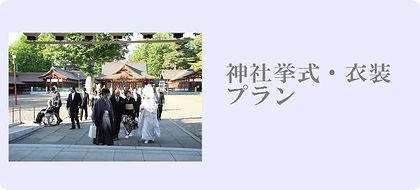 旭川 神社挙式プラン 神前式.jpg