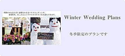 旭川 ブライダルプラン 冬季