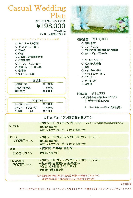 旭川市結婚式 メゾン・ド・ピアジェ カジュアルプラン