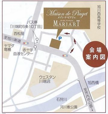 旭川メゾンドピアジェ会場案内図