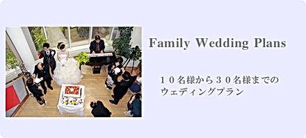 旭川結婚式ファミリープラン .jpg