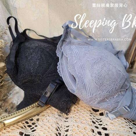 親膚sleeping bra