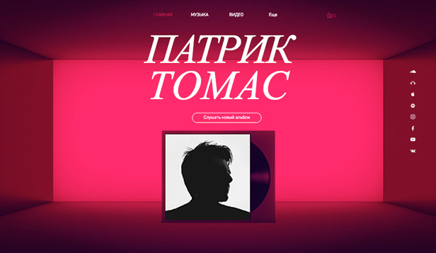 DJ и продюсер website templates – Музыкант: Электро