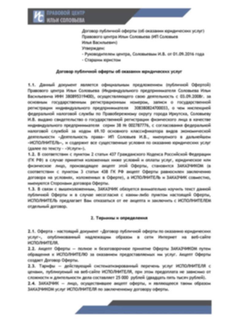 Договор оферта Правовой центр Ильи Соловьева
