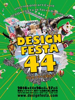 Design Festa Vol. 44