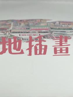"""Documentary Progeam """"Hong Kong Illustrator"""""""