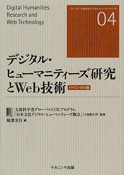文部科学省グローバルCOE プログラム「日本文化デジタル・ヒューマニティ