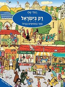 רק בישראל- ספר החיפושים הגדול
