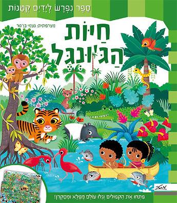 חיות הג׳ונגל