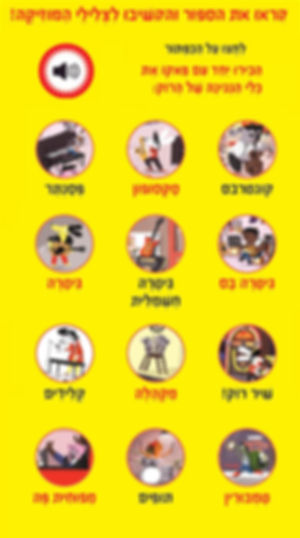 פאקו - הספרים המתנגנים שלי