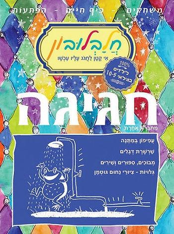 ״חלבלובון״ - חוברות לחינוך ביתי