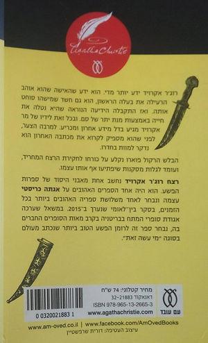 רצח רוג׳ר אקרויד
