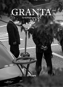גְרַנְטָה - מגזין לספרות חדשה