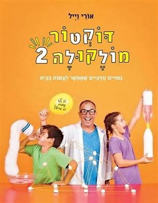 דוקטור מולקולה 2
