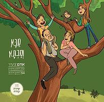 אדם צעיר - עיתון לילדים ולילדות