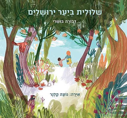 שלולית ביער ירושלים