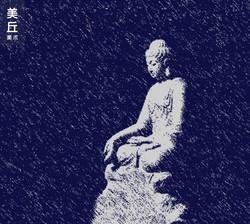 念. 2 (日本銀泥絹版)_本傑
