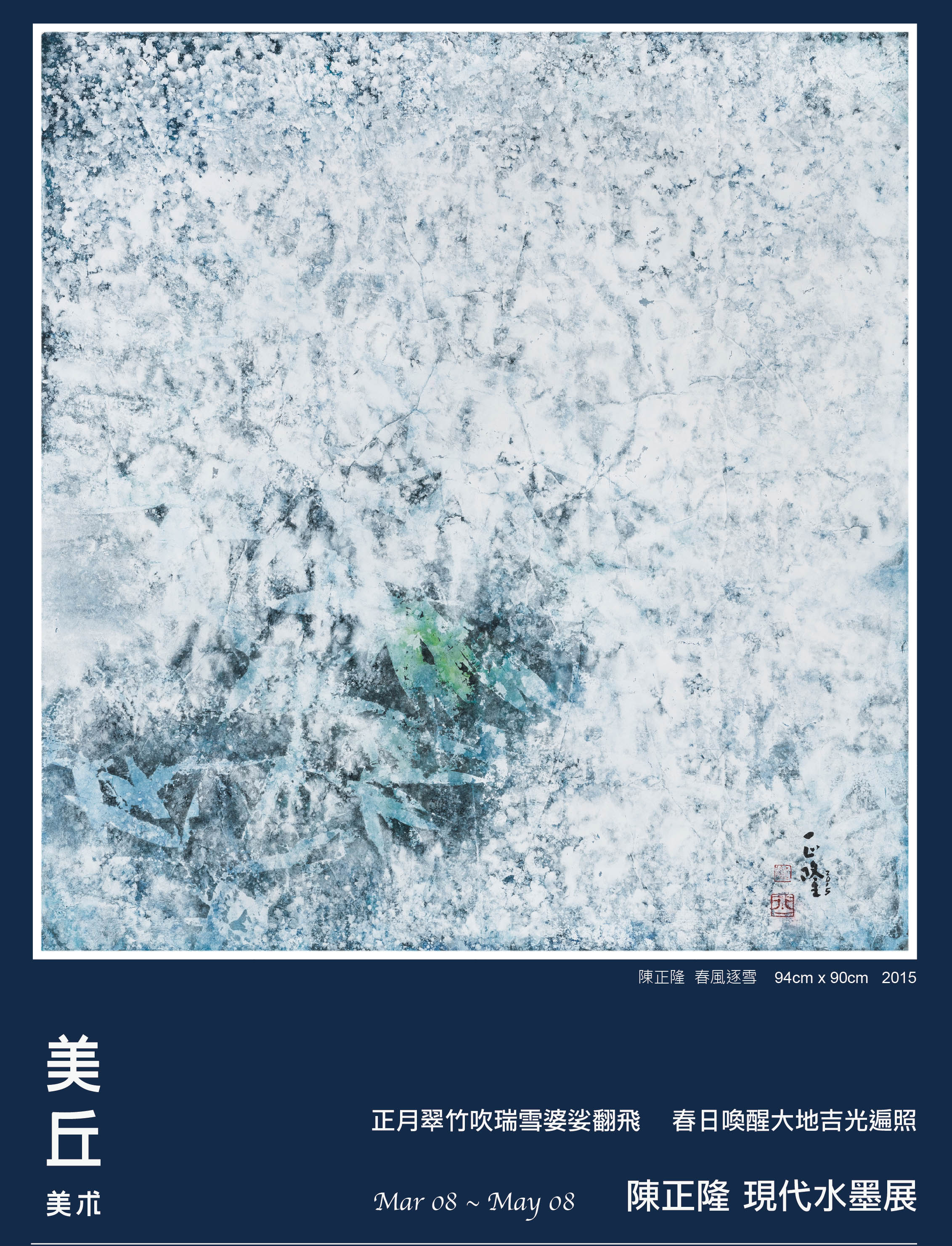 『春風逐雪』