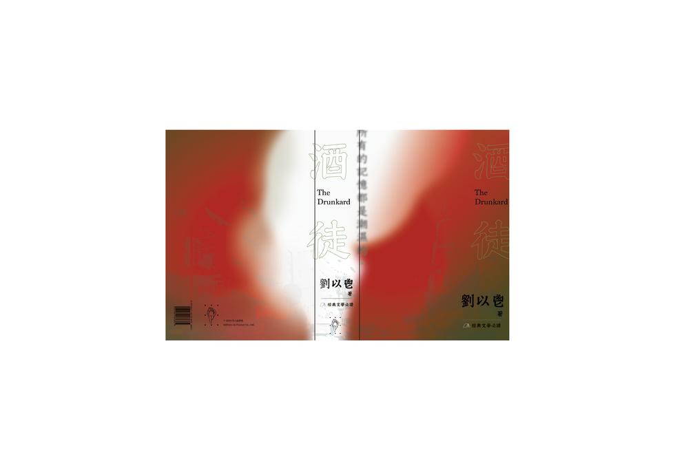 酒徒present-04.png