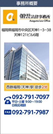 朝雲法律事務所_mini.png