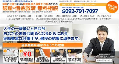 朝雲法律事務所の法人破産の特化サイト