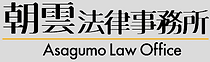 朝雲法律事務所