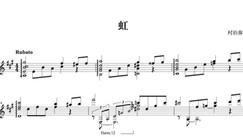 ギター独奏曲《虹》PDF譜ダウンロード販売開始