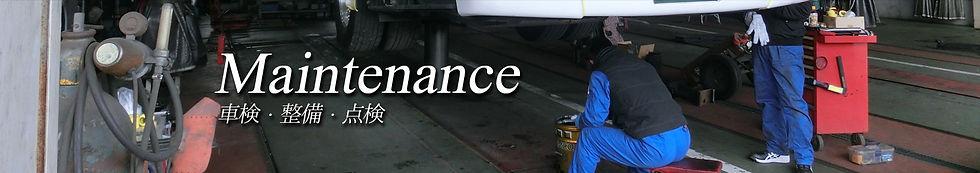 Maintenance 車検・整備・点検