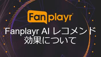 Google Recommendations AI を搭載した Fanplayr AI レコメンドの効果について