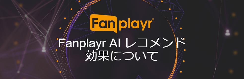 fanplayr_googlerecommendationsai1.png