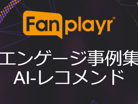 AIレコメンド機能と事例紹介~Fanplayr Product Recommendations +Google AI~
