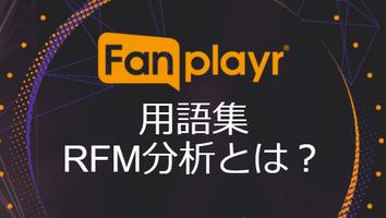 RFM分析とは?~FanplayrならRとFとMを自動算出。分析から施策までワンストップ~
