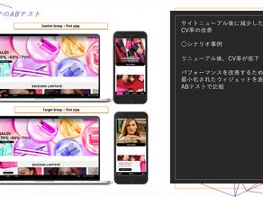 WEB接客導入事例 化粧品業界 KIKO様