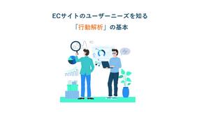 ECサイトの「行動解析」ユーザーニーズを知る鍵